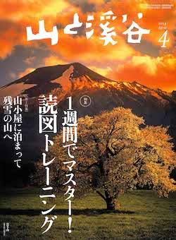 Yamakei4
